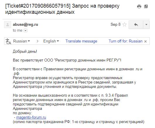 даты регистрации домена